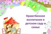 Нравственное воспитание в детском саду и семье