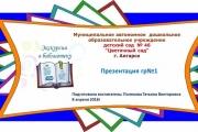 Презентация экскурсия в библиотеку гр №1