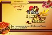 День победы гр.№1