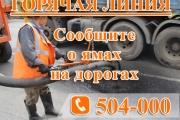 В Ангарском городском округе третий год в летнее время работает горячая линия