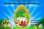 Тематическая неделя «Святая Пасха»