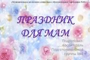 Праздник для Мам
