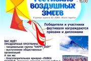 Фестиваль воздушных змеев пройдет в Ангарске 19 мая