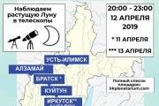 В Иркутской области пройдет ночь тротуарной астрономии