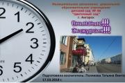 Экскурсия в музей часов гр №1