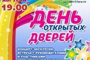 """День открытых дверей во дворце культуры """"Энергетик"""""""