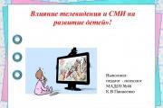 Влияние телевидения и СМИ на развитие детей!