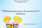 Информационная безопасность ребёнка