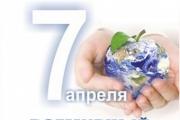 Декада, посвященная Всемирному дню здоровья, проходит в Ангарском округе