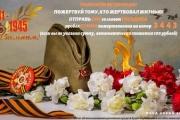Ангарчан приглашают принять участие в благотворительной акции