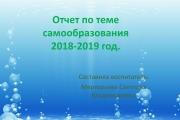 Отчет по теме самообразования 2018-2019